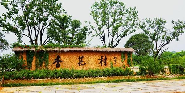 杏花村文化旅游区—北入口