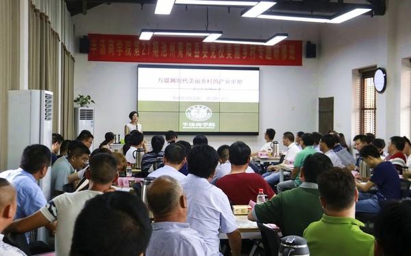 青阳县举办全域旅游和美丽乡村建设工作培训班.jpg