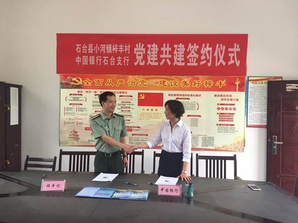 中国银行石台支行与石台县小河镇梓丰村党建共建签约仪式举行