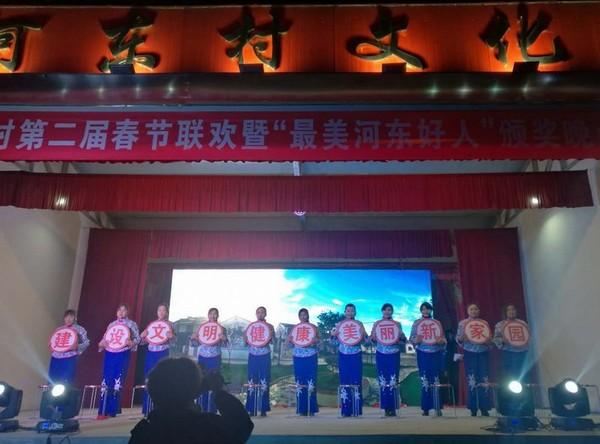 杜村乡河东村党总支部成功举办第二届春节联欢暨最美河东人颁奖晚会