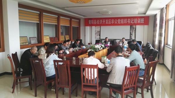 开发区举办非公企业党组织书记培训班2.jpg