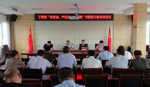"""丁桥镇召开""""讲严立""""专题警示教育动员会"""