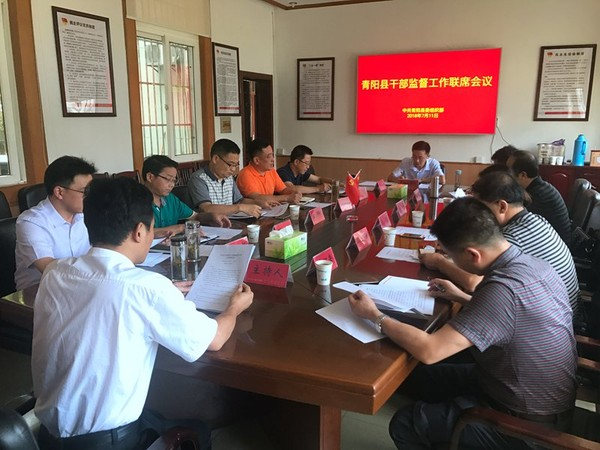 青阳县召开2018年干部监督工作联席会议
