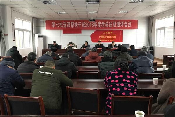 县选派工作考核组到酉华镇开展第七批选派帮扶干部2018年考核工作