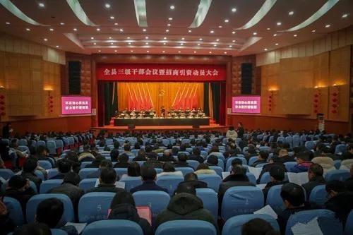 青阳县召开全县三级干部会议暨招商引资动员大会