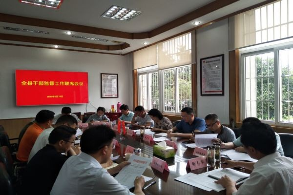 青阳县召开2019年机构改革后首次干部监督工作联席会议