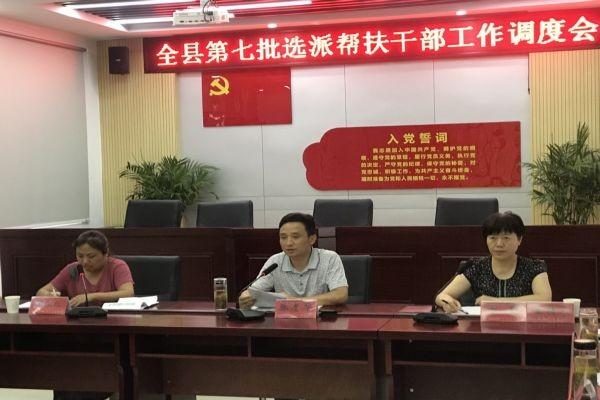 青阳县召开第七批选派帮扶干部工作调度会