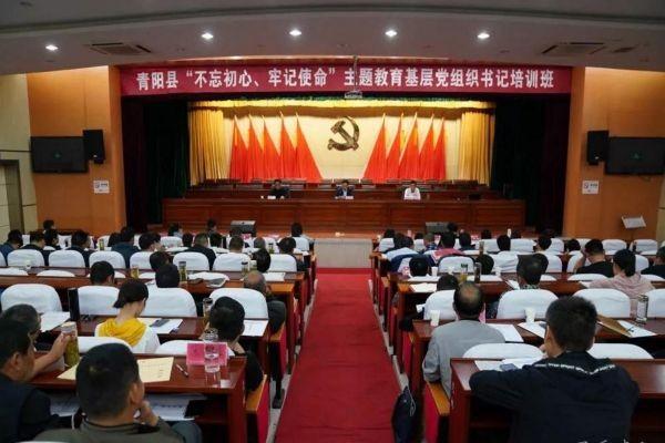 """青阳县""""不忘初心、牢记使命""""主题教育基层党组织书记培训班"""
